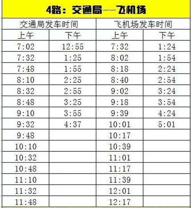 呼伦贝尔扎兰屯市4路公交车时间表