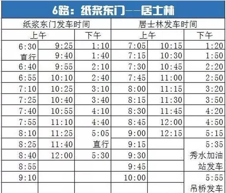 呼伦贝尔扎兰屯市6路公交车时间表