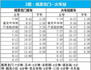 呼伦贝尔扎兰屯市最全公交车时间表