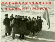 关于征集鄂温克旗乌兰牧骑老照片的通知