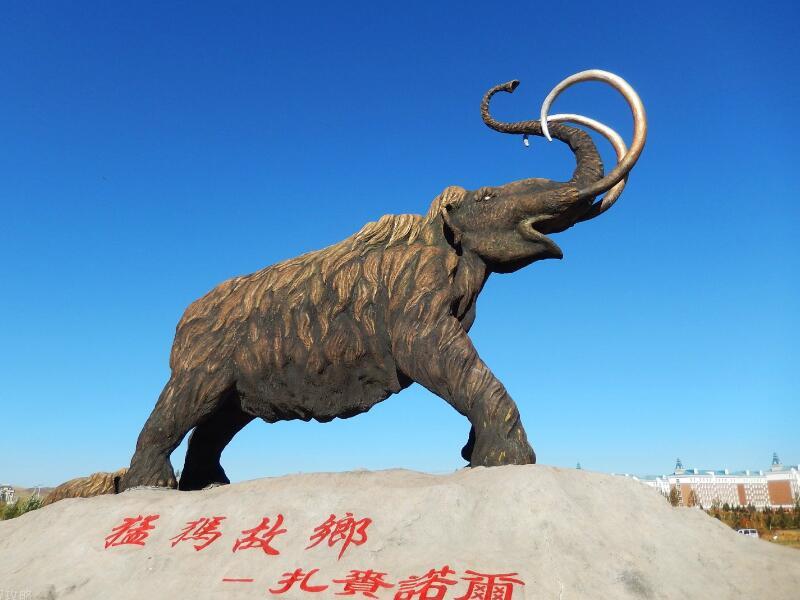 扎赉诺尔猛犸象旅游景区