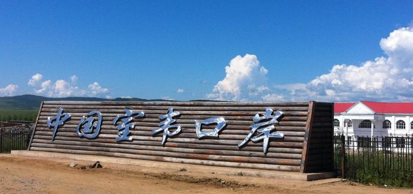 蒙古族发祥地室韦口岸