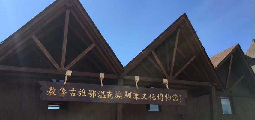 呼伦贝尔根河市敖鲁古雅使鹿部落博物馆