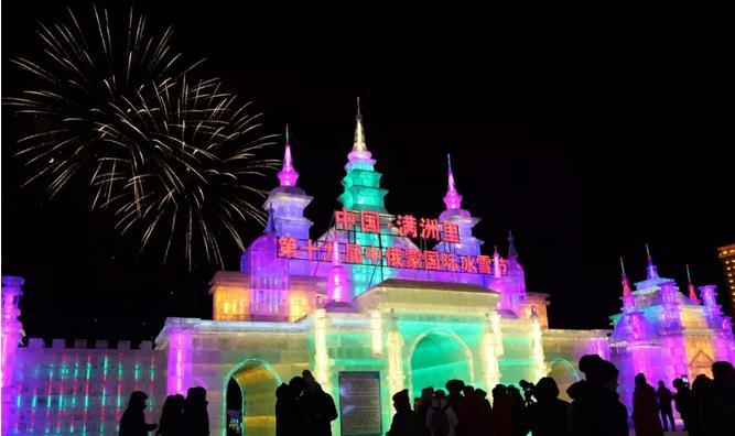 中国满洲里第十九届中俄蒙国际冰雪节盛大开幕