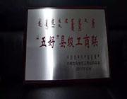 """海拉尔区工商联荣获自治区""""五好县级工商联""""荣誉称号"""
