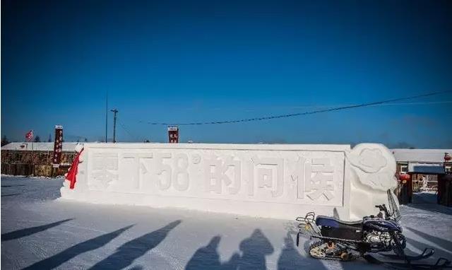 中国最冷的地方根河