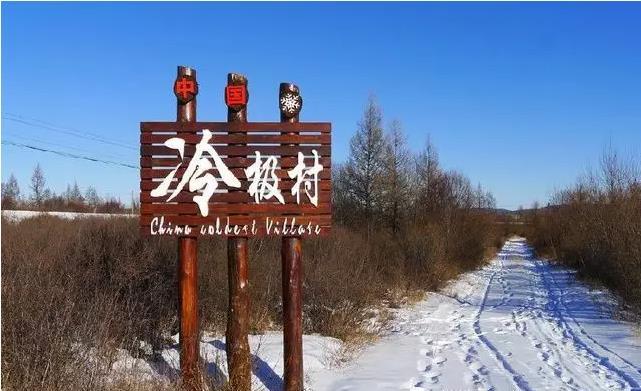 中国最冷的地方根河金林林场