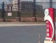 中国呼伦贝尔市满洲里国门景区第41号界碑