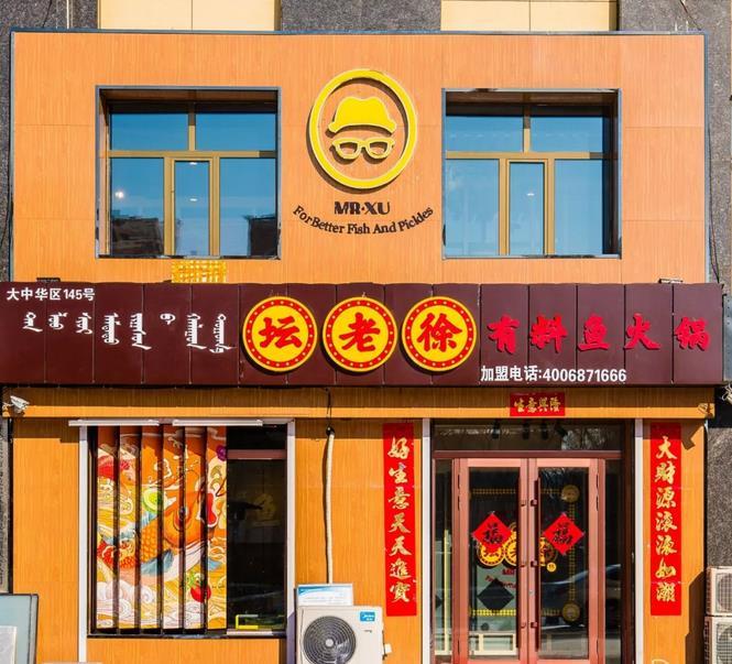 海拉尔坛老徐有料鱼火锅吃一顿鱼火锅吧