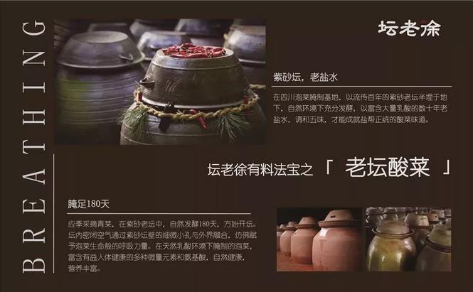 坛老徐有料鱼火锅