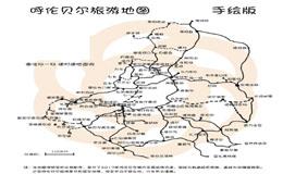 呼伦贝尔大草原周边旅游最佳线路路线图