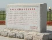 满洲里红色国际秘密交通线遗址介绍