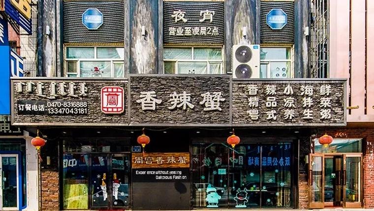 海拉尔最好吃的香辣蟹麻辣小龙虾周宫香辣蟹