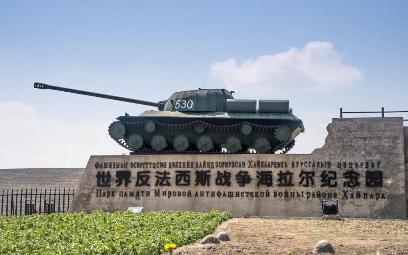 呼伦贝尔大草原世界反法西斯海拉尔纪念园