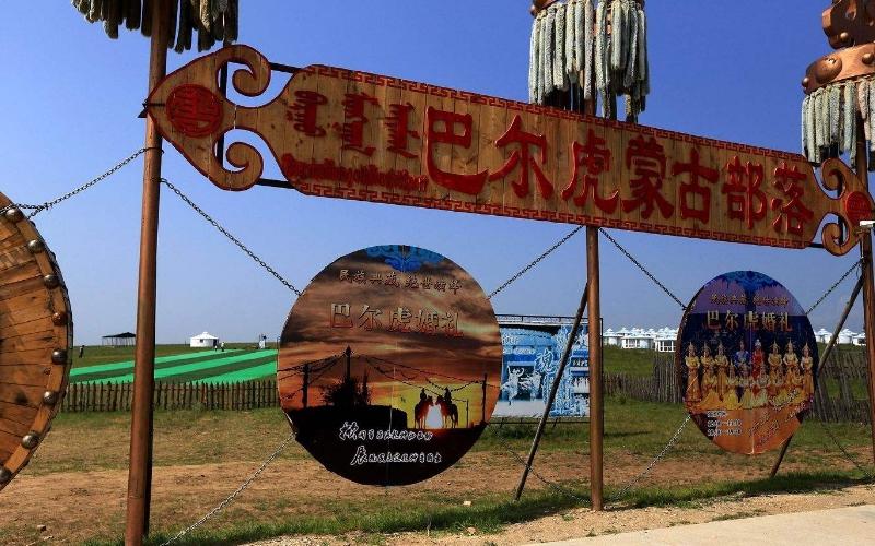 呼伦贝尔大草原巴尔虎蒙古部落景区图片