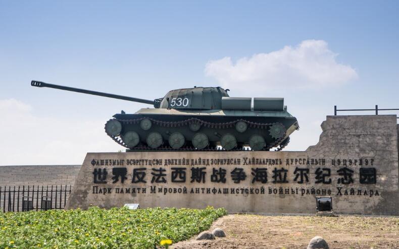 世界反法西斯海拉尔纪念园
