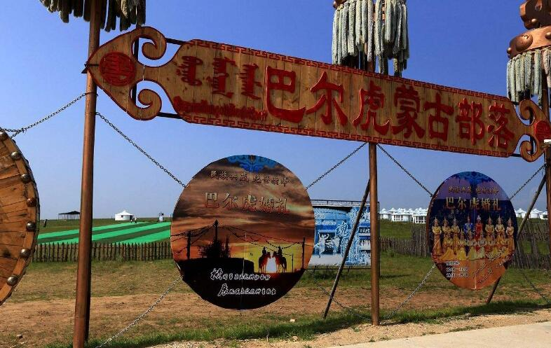 巴尔虎蒙古部落景区