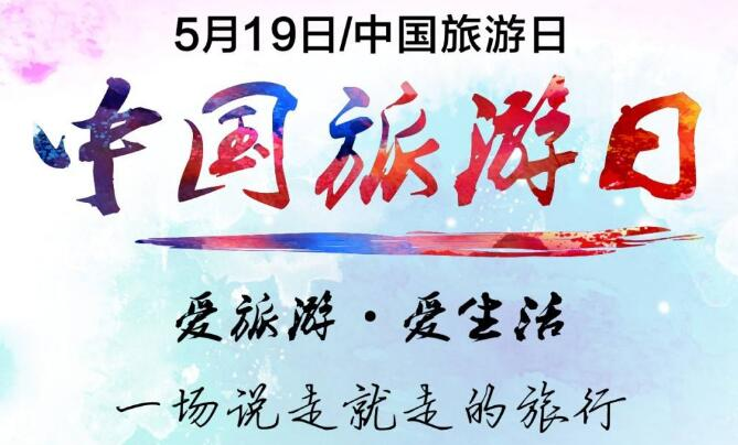 """""""中国旅游日""""满洲里市各景区都有什么优惠政策"""