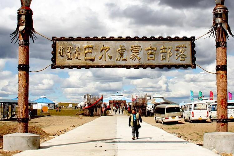 呼伦贝尔大草原、巴尔虎蒙古部落—满洲里口岸两日游
