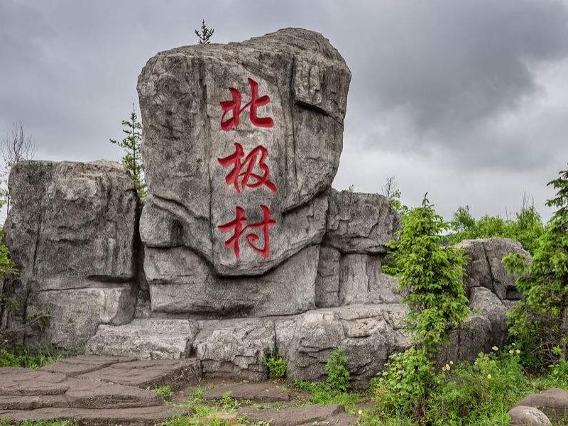呼伦贝尔漠河中国最北的城市北极村旅游攻略