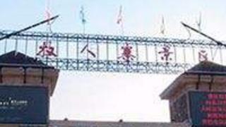 呼伦贝尔阿荣旗牧人寨有什么好玩的