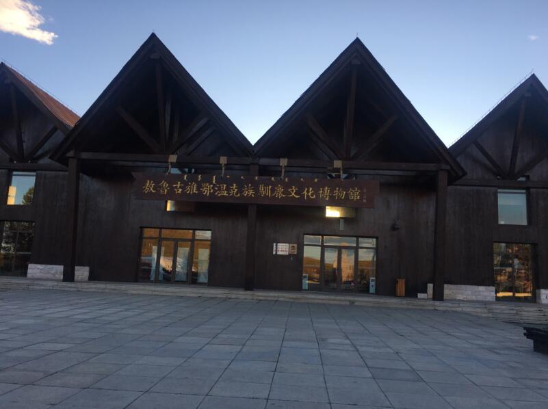 敖鲁古雅使鹿部落博物馆