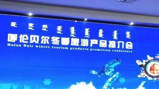 呼伦贝尔市召开2018年冬季旅游产品推介会