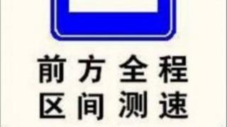 陈巴尔虎旗段G332国道实施区间测速