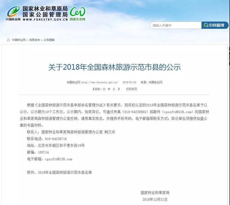 额尔古纳市莫尔道嘎成为2018年全国森林旅游示范市县介绍