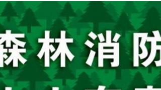 2019根河春季森林防灭火和城镇消防工作会议召开