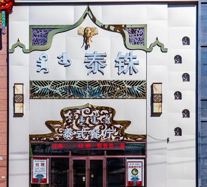 泰铢泰式餐厅