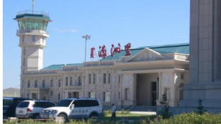 满洲里西郊机场开通到松原航班