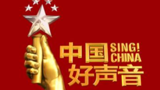 中国好声音2019根河市海选分赛区活动启动