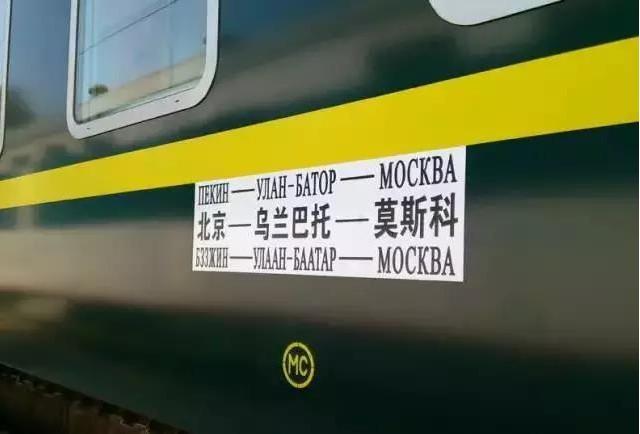 最新北京到莫斯科火车