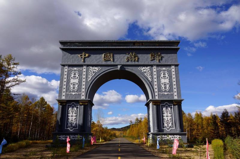 呼伦贝尔-额尔古纳-漠河-哈尔滨旅游线路
