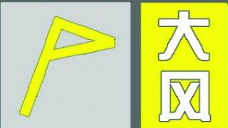 2019年4月23日呼伦贝尔气象发布大风黄色预警信号