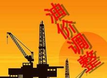 呼伦贝尔市5月成品油价格调整公告
