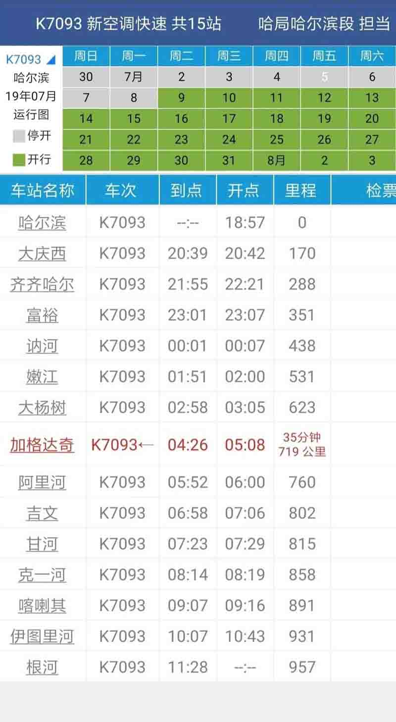 铁路运行图调整根河直达哈尔滨列车情况通知