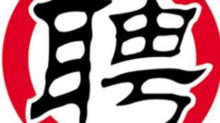 2019呼伦贝尔公开招聘中小学以及幼儿园教师简章