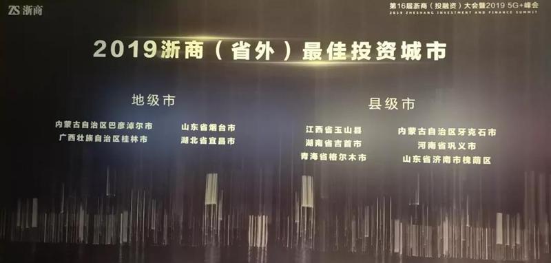 牙克石市荣获2019浙商最佳投资城市介绍
