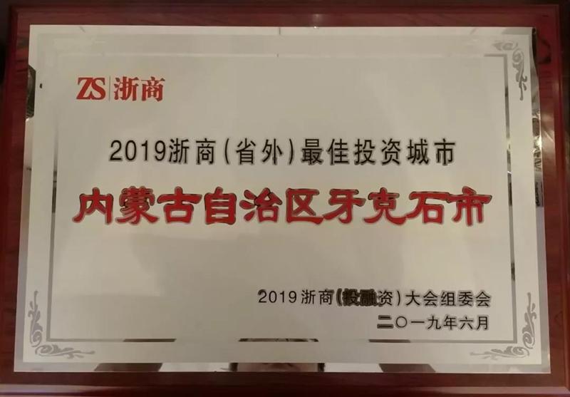 牙克石市荣获2019浙商最佳投资城市情况