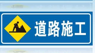 陈巴尔虎旗巴镇东道路出口现已封闭施工