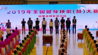 2019全国健身秧歌(鼓)呼伦贝尔分站赛在海拉尔落幕