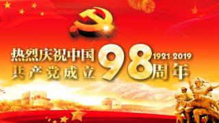呼伦贝尔市直机关老年体协举办专场文艺演出庆祝建党98周年