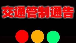G301线扎尼河中桥采取交通管制公告