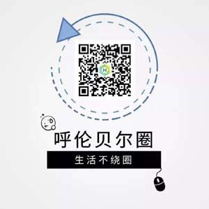 首届呼伦贝尔草原生态产业大会在陈旗开幕