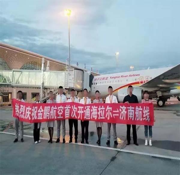 金鹏航空公司首次开通济南----海拉尔航线情况