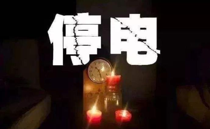 海拉尔8月20日停电地点