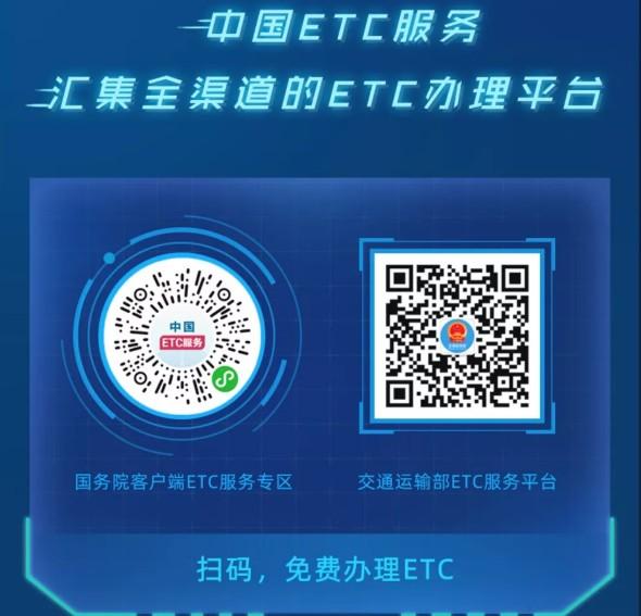 中国ETC服务上线 ETC免费送的官方渠道来袭