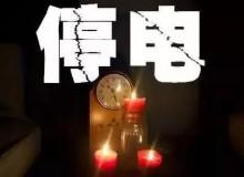 海拉尔8月26日计划停电通知